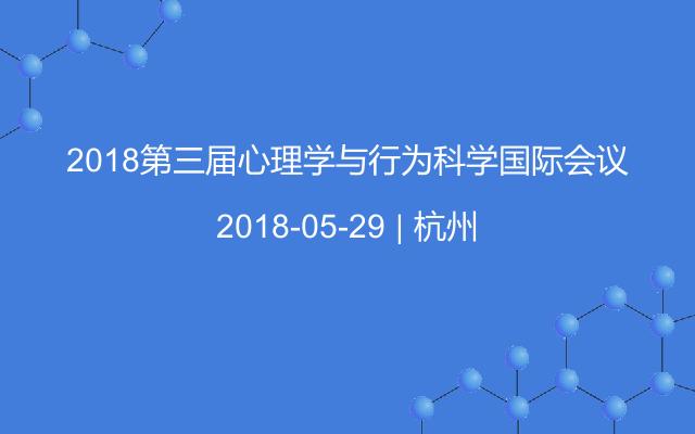 2018第三届心理学与行为科学国际会议
