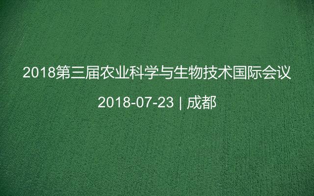 2018第三届农业科学与生物技术国际必威体育登录