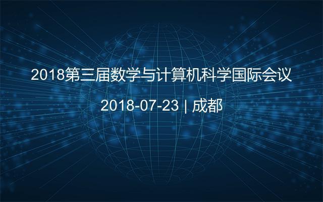 2018第三届数学与计算机科学国际会议