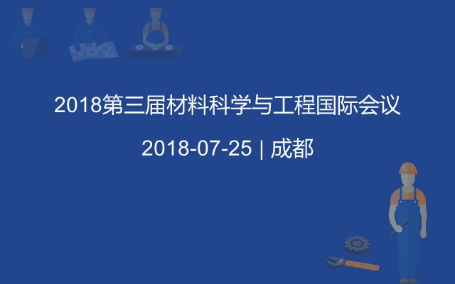 2018第三届材料科学与工程国际会议