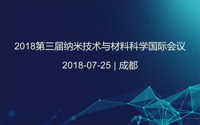 2018第三届纳米技术与材料科学国际会议