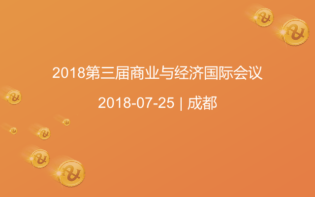 2018第三届商业与经济国际会议