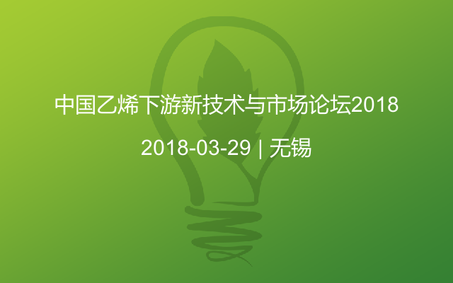 中国乙烯下游新技术与市场论坛2018