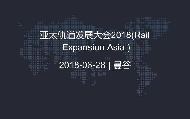 亚太轨道发展大会2018(Rail Expansion Asia )
