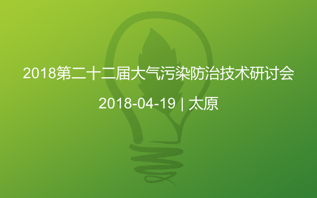 2018第二十二届大气污染防治技术研讨会
