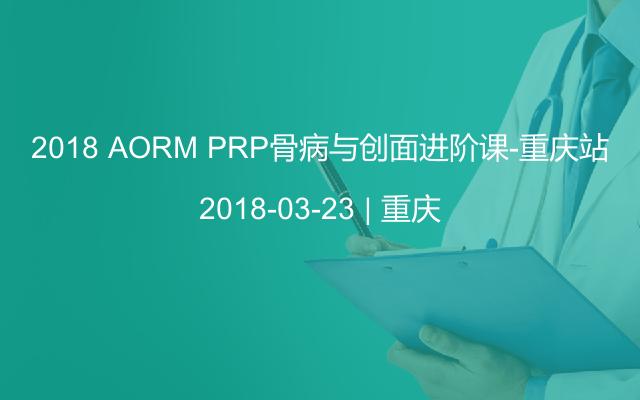 2018 AORM PRP骨病与创面进阶课-重庆站