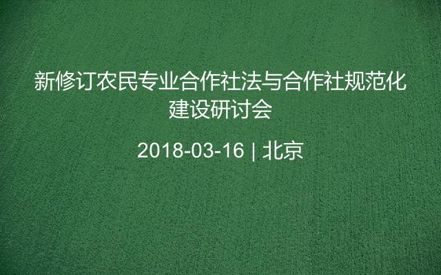 新修订农民专业合作社法与合作社规范化建设研讨会