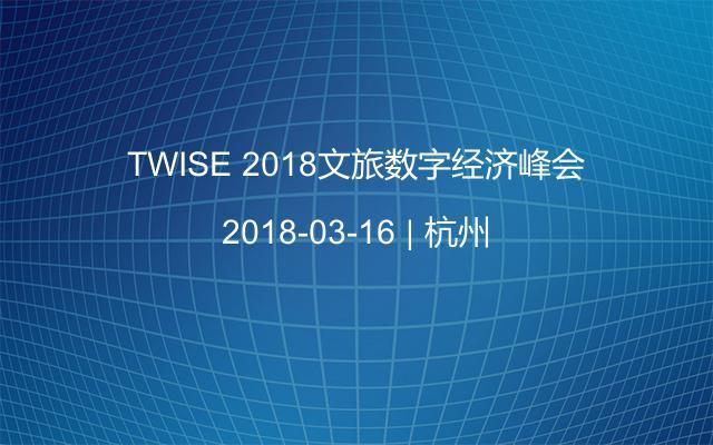 TWISE 2018文旅数字经济峰会