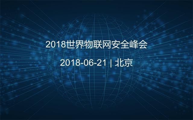 2018世界物联网安全峰会