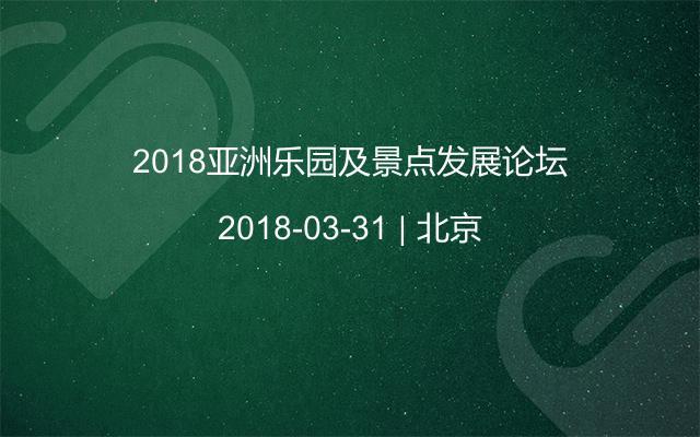 2018亚洲乐园及景点发展论坛
