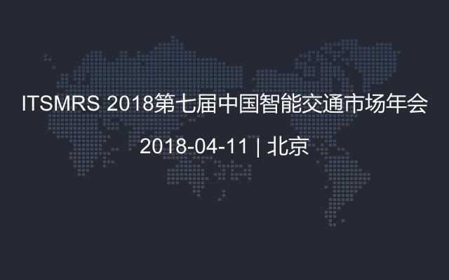 ITSMRS 2018第七届中国智能交通市场年会