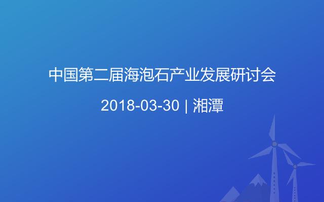 中国第二届海泡石产业发展研讨会