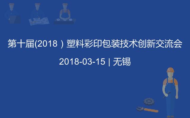 第十届(2018)塑料彩印包装技术创新交流会