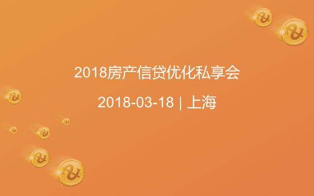2018房产信贷优化私享会
