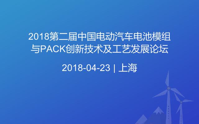 2018第二届中国电动汽车电池模组与PACK创新技术及工艺发展论坛
