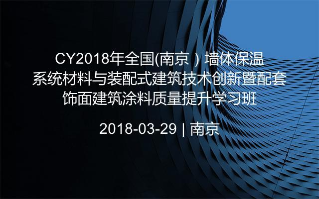 CY2018年全国(南京)墙体保温系统材料与装配式建筑技术创新暨配套饰面建筑涂料质量提升学习班
