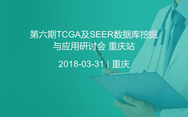 第六期TCGA及SEER数据库挖掘与应用研讨会 重庆站