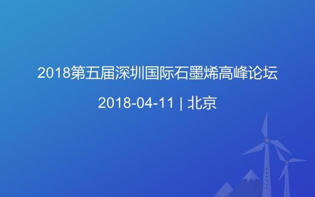2018第五届深圳国际石墨烯高峰论坛