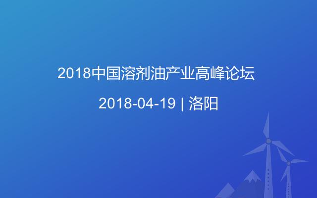 2018中國溶劑油產業高峰論壇