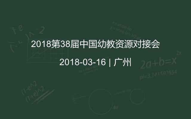 2018第38届中国幼教资源对接会