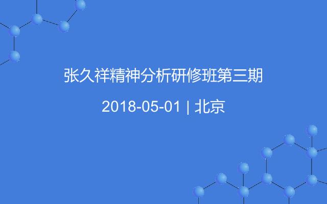 张久祥精神分析研修班第三期