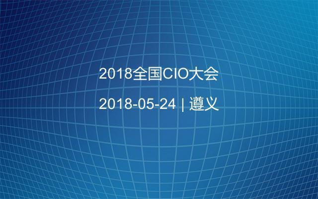 2018全国CIO大会