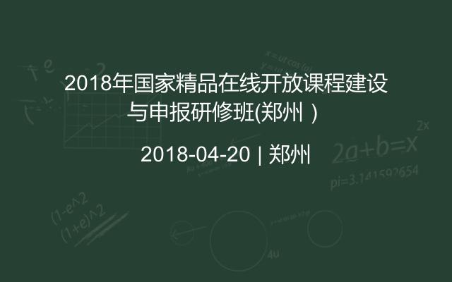 2018年国家精品在线开放课程建设与申报研修班(郑州)