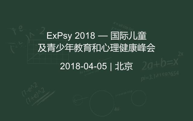 ExPsy 2018 — 国际儿童及青少年教育和心理健康峰会