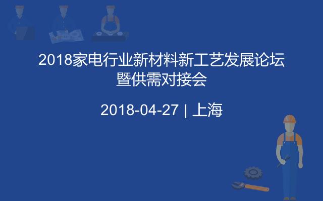 2018家电行业新材料新工艺发展论坛暨供需对接会