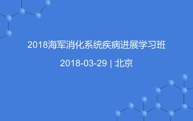 2018海军消化系统疾病进展学习班