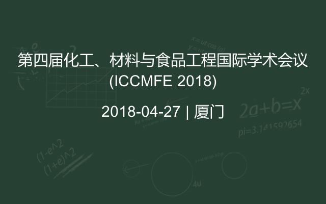 第四届化工、材料与食品工程国际学术会议(ICCMFE 2018)
