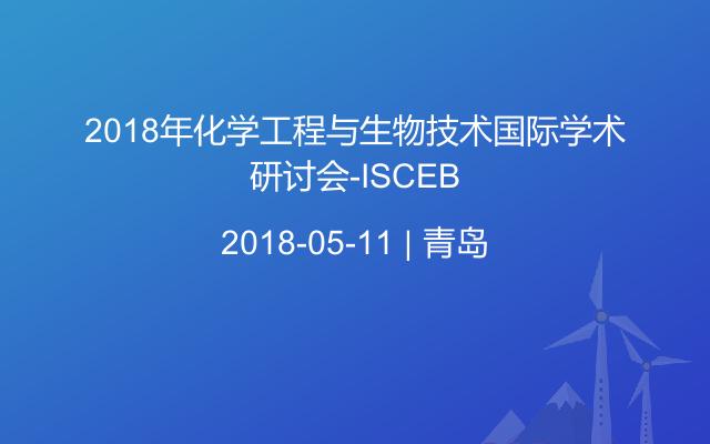 2018年化学工程与生物技术国际学术研讨会-ISCEB