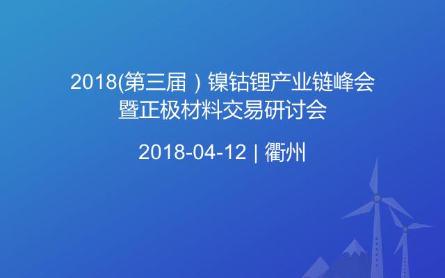 2018(第三届)镍钴锂产业链峰会暨正极材料交易研讨会