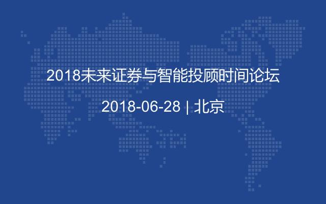 2018未来证券与智能投顾时间论坛
