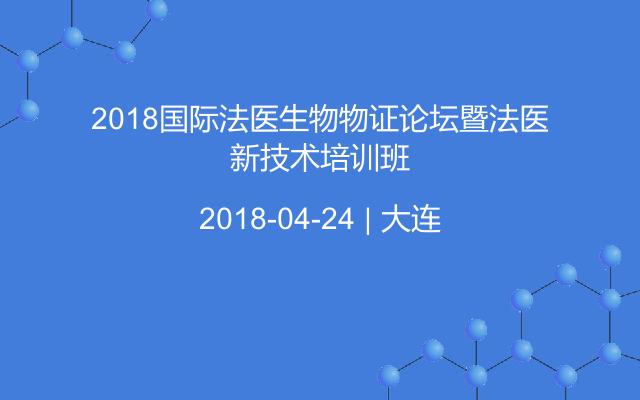 2018国际法医生物物证论坛暨法医新技术培训班