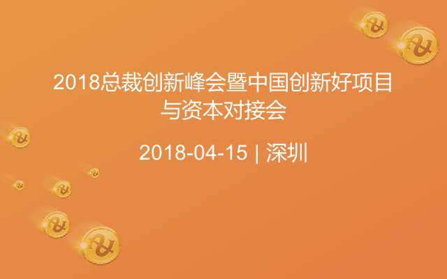 2018总裁创新峰会暨中国创新好项目与资本对接会