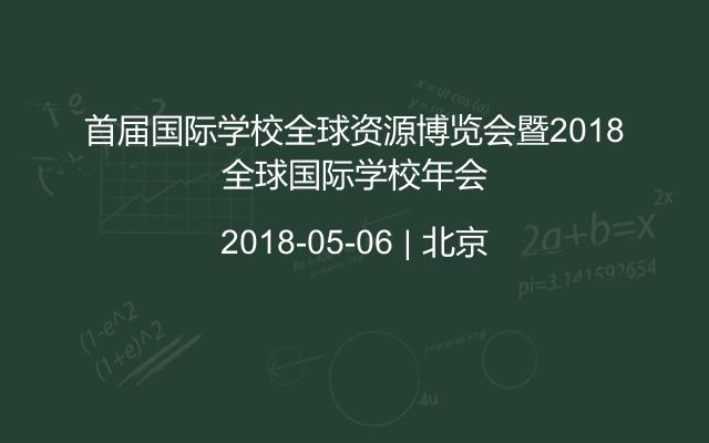 首届国际学校全球资源博览会暨2018全球国际学校年会