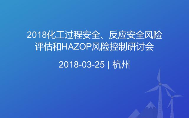 2018化工过程安全、反应安全风险评估和HAZOP风险控制研讨会