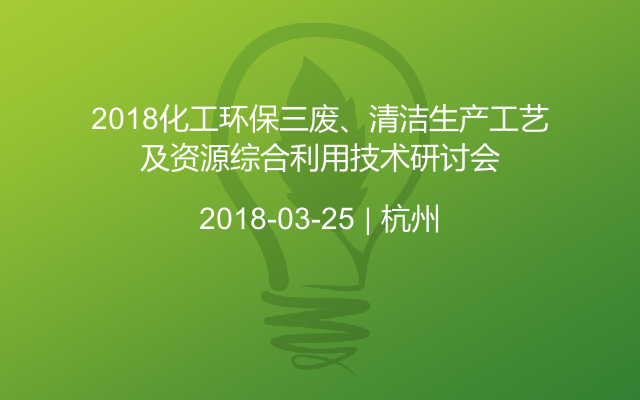 2018化工环保三废、清洁生产工艺及资源综合利用技术研讨会