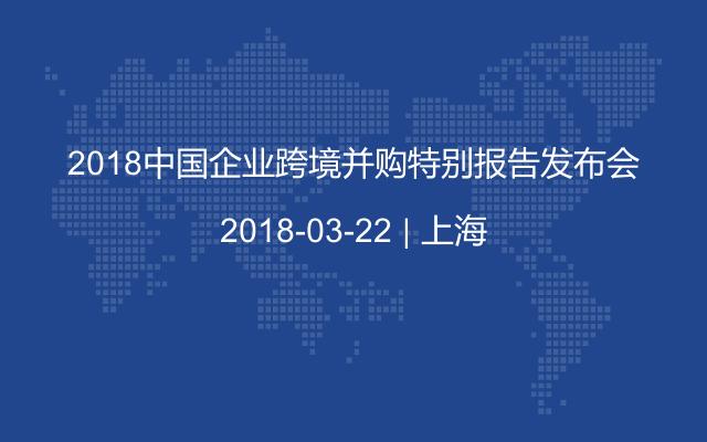 2018中国企业跨境并购特别报告发布会