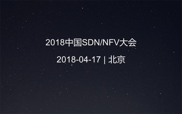 2018中國SDN/NFV大會