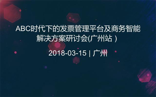 ABC时代下的发票管理平台及商务智能解决方案研讨会(广州站)
