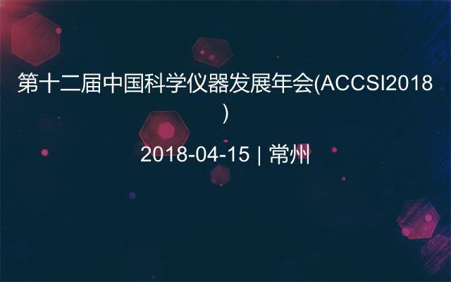 第十二届中国科学仪器发展年会(ACCSI2018)