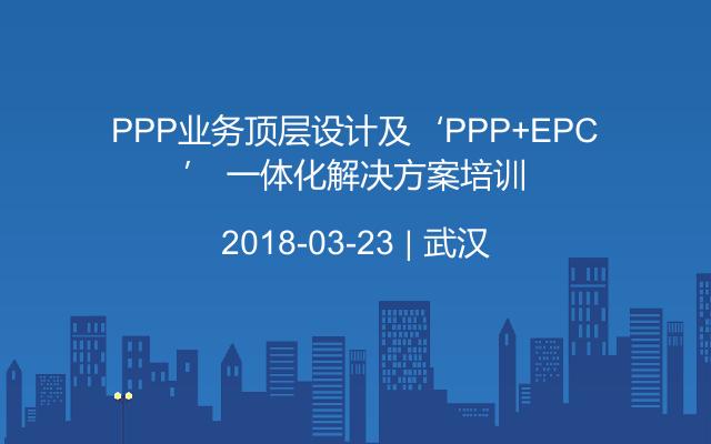 PPP业务顶层设计及'PPP+EPC' 一体化解决方案培训