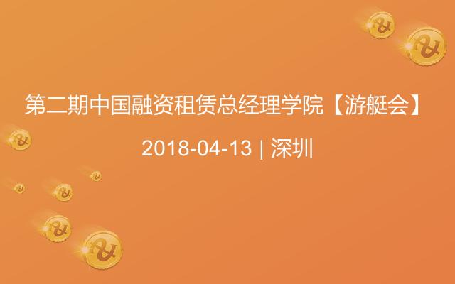 第二期中国融资租赁总经理学院【游艇会】