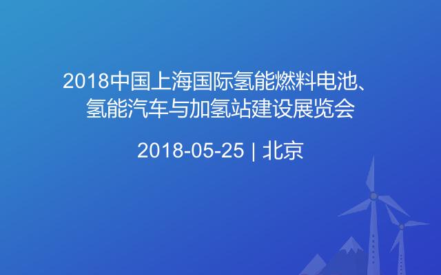 2018中国上海国际氢能燃料电池、氢能汽车与加氢站建设展览会