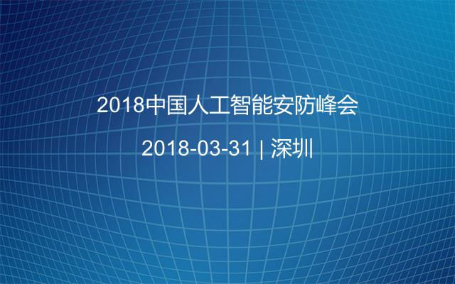 2018中国人工智能安防峰会