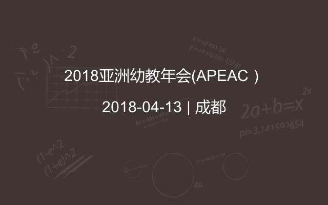 2018亚洲幼教年会(APEAC)