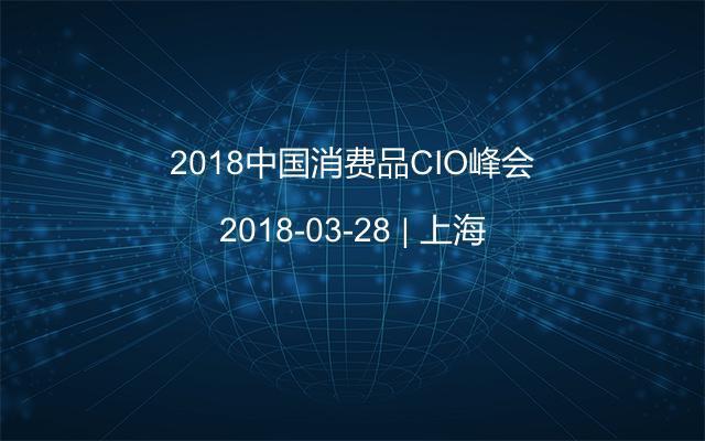 2018中國消費品CIO峰會