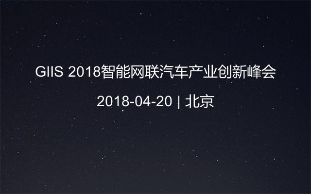 GIIS 2018智能网联汽车产业创新峰会